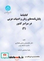 کتابنامه  پایان نامه های زبان و ادبیات عربی در سراسر کشور 3273