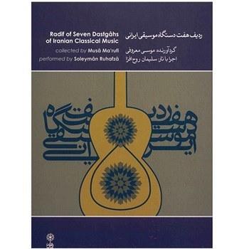 آلبوم موسيقي رديف هفت دستگاه موسيقي ايراني - موسي معروفي |