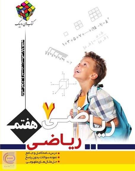 کتاب  ریاضی هفتم  