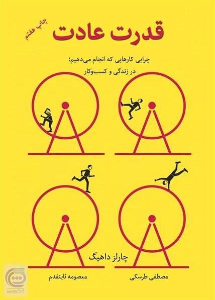عکس کتاب  قدرت عادت  کتاب-قدرت-عادت