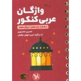 واژگان سطر به سطر عربی کنکور  