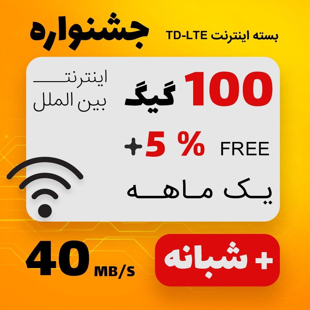 تصویر بسته اینترنت TD-LTE ایرانسل 100 گیگابایت + 100 گیگ شبانه یکماهه