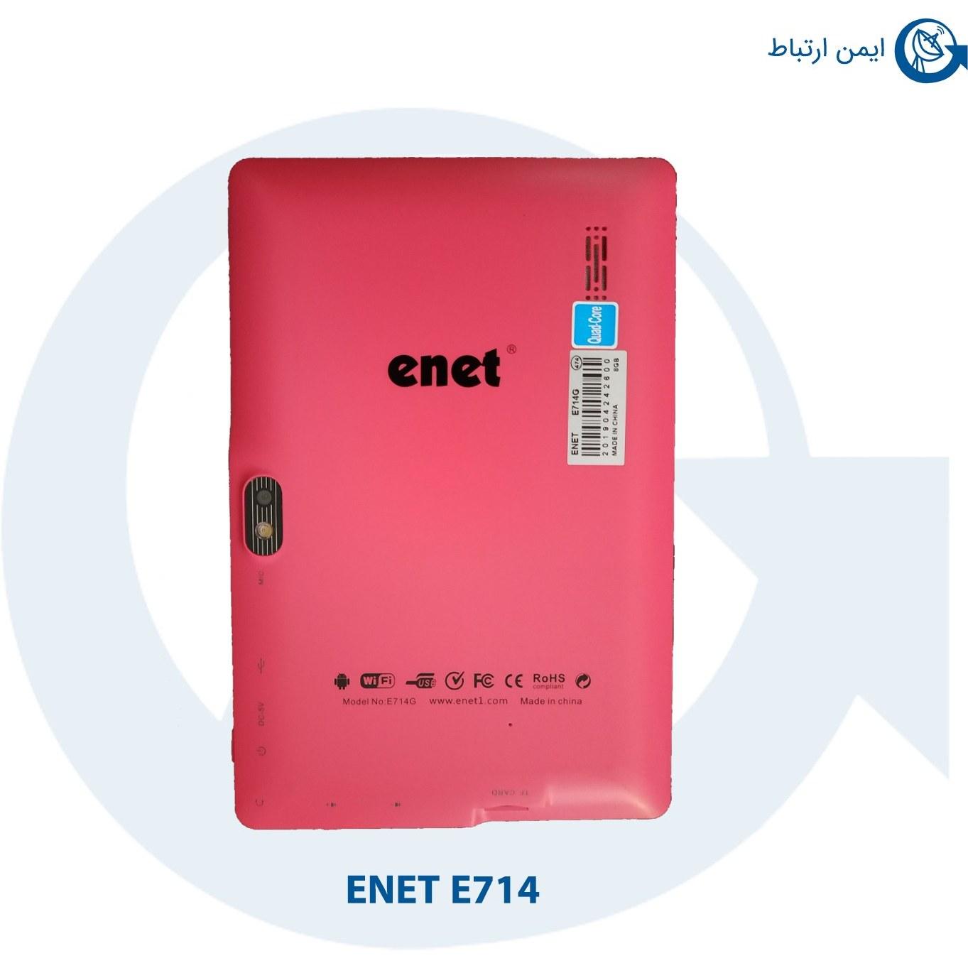 تبلت ای نت مدل E714.enet ظرفیت 8 گیگابایت