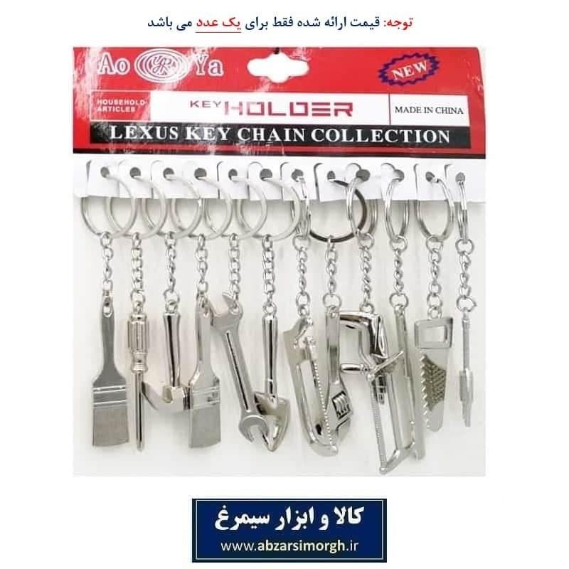 تصویر جاکلیدی و جاسوئیچی ابزار جور براق HSK-011 جاکلیدی تزئینی ابزارآلات از نوع آچار لوله گیر، پیچ گوشتی، آچار فرانسه، آچار تخت، اره، بیل، قلم مو نقاشی و ... ارائه شده، دارای کاربرد برای سامان دادن به کلید های پراکنده می باشد. این سر کلیدی قیمت مناسب و کیفیت متوسط دارد.
