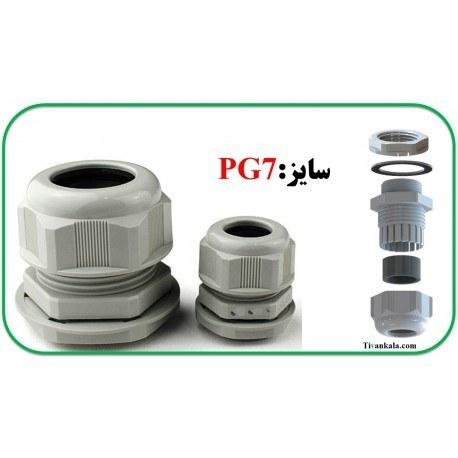 تصویر گلند کابل پلاستیکی PG7