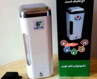 تصویر دستگاه ضد عفونی کننده اتوماتیک دست