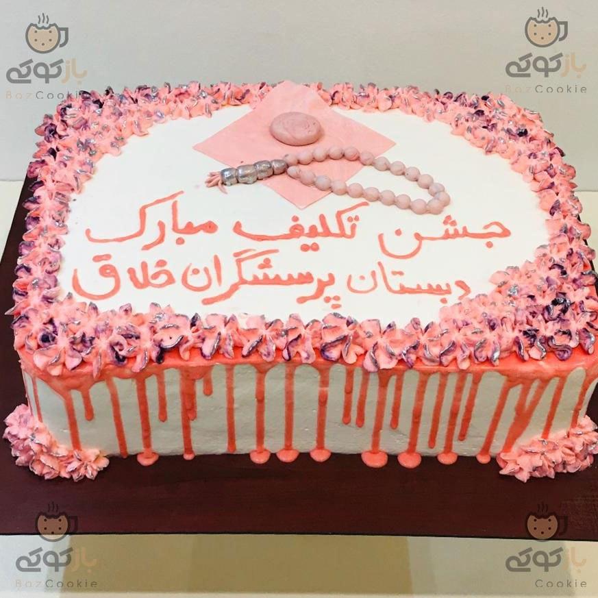 کیک تکلیف