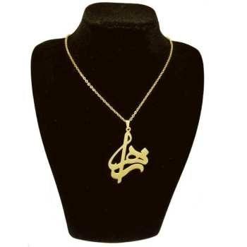 گردنبند طلا 18 عیار زنانه طرح اسم زهرا کد UN0045