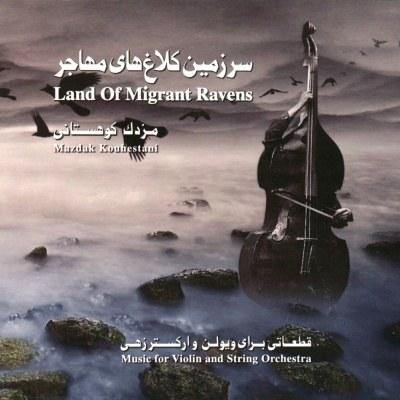 آلبوم سرزمین کلاغ های مهاجر |