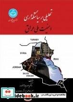 تحلیلی بر سیاستگذاری امنیت ملی عراق 3717
