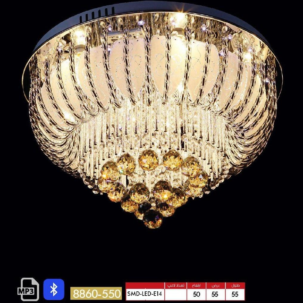 لوستر سقفی LED (کد: ۵۵۰/ ۸۸۶۰)  