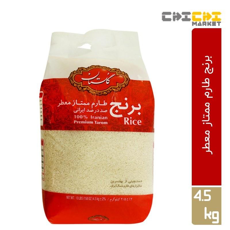 تصویر برنج طارم ممتاز گلستان