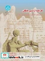 کارنامه اردشیر بابکان 1499