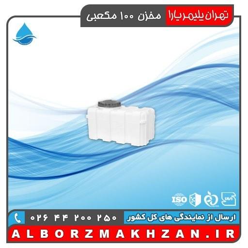 تصویر مخزن آب 100 لیتری مکعبی سه لایه آنتی باکتریال تهران پلیمر یارا