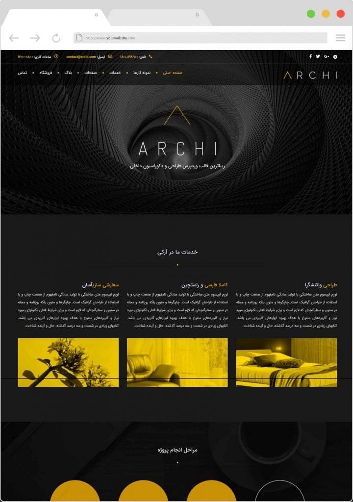 تصویر خرید سایت دکوراسیون داخلی Archi