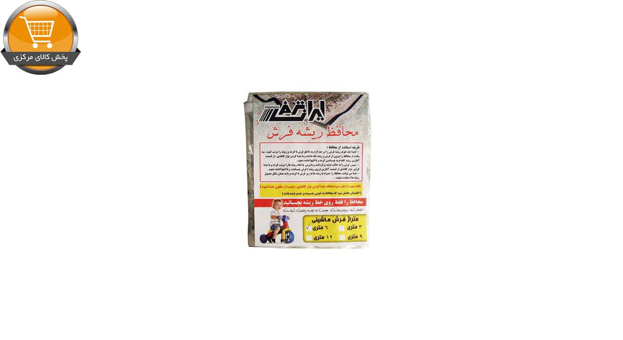تصویر محافظ ریشه فرش ایران ترمز کد 33