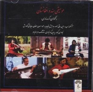 main images موسیقی هند و افغانستان