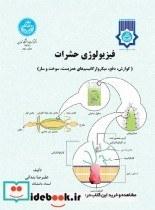 فیزیولوژی حشرات  (جلد دوم: گوارش، دفع، میکرو ارگانیسم های همزیست، سوخت و ساز) 3271