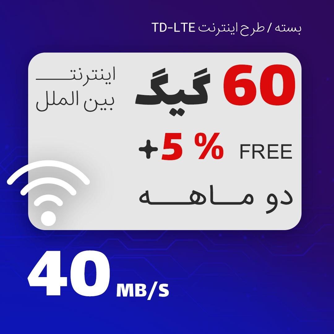 تصویر بسته اینترنت TD-LTE ایرانسل 60 گیگابایت دو ماهه
