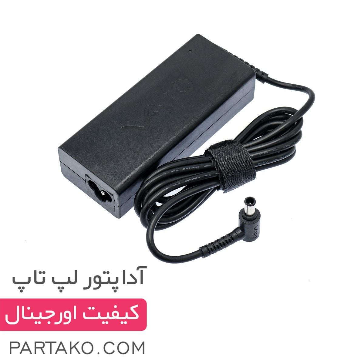 تصویر شارژر لپ تاپ سونی 19.5 ولت 4.74 آمپر VGA-AC19V42 SONY ADAPTER 19.5V 4.74A
