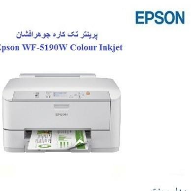 تصویر چاپگر تک کاره EPSON WF-5190W