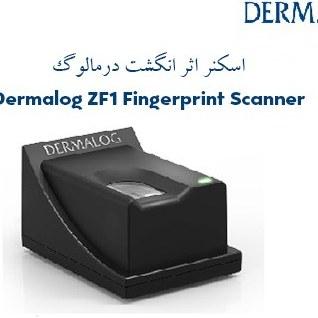 تصویر اسکنر اثر انگشت Dermalog ZF1