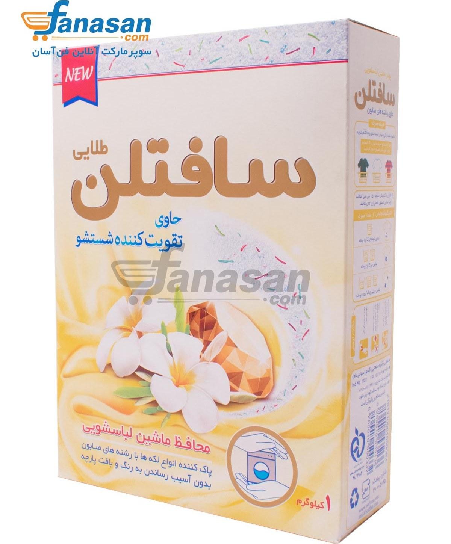 پودر ماشین لباسشویی سافتلن طلایی حاوی تقویت کننده شستشو 1000 گرم | Softlan Gold laundry detergent Contains Rinse Amplifier 1000 gr