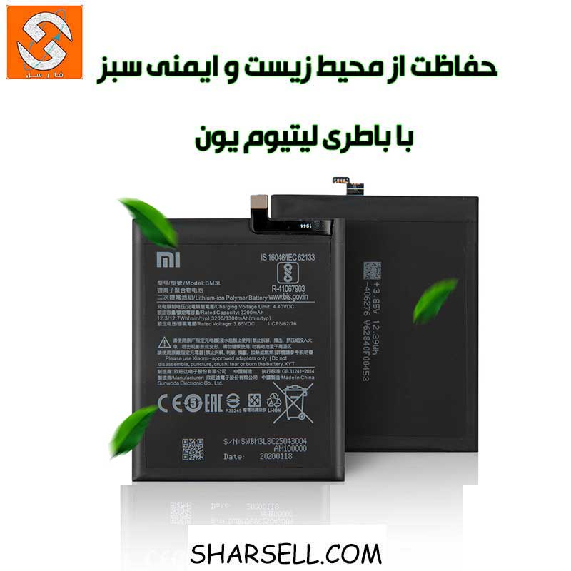 Battery BM3L 3200mAh for Xiaomi Mi 9