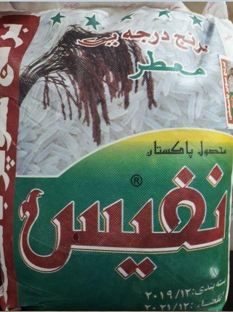 برنج پاکستانی سوپر باسماتی نفیس 10 کیلویی