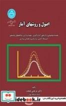 اصول و روش های آمار (مقدمه موضوعی و تاریخی، اندازه گیری، نمونه برداری، شاخص های توصیفی، استنباط آماری، تراز سازی و مقیاس پردازی) 1553