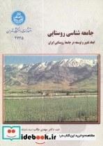 جامعه شناسی روستایی ابعاد تغییر و توسعه در جامعه روستایی ایران 2725