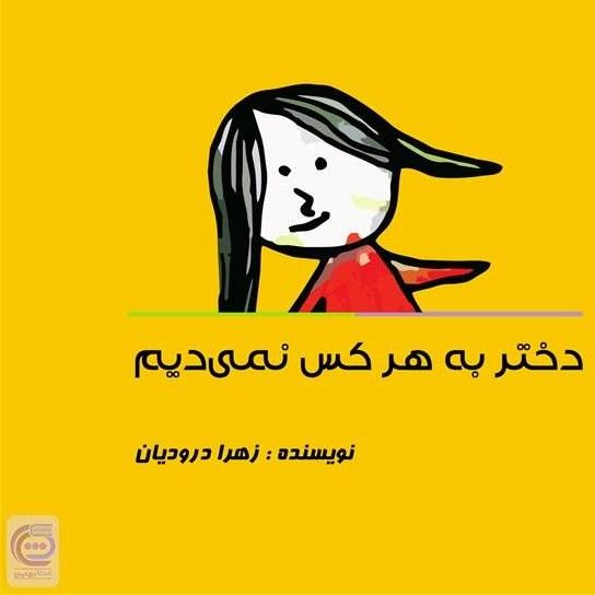 کتاب  دختر به هر کس نمی دیم  