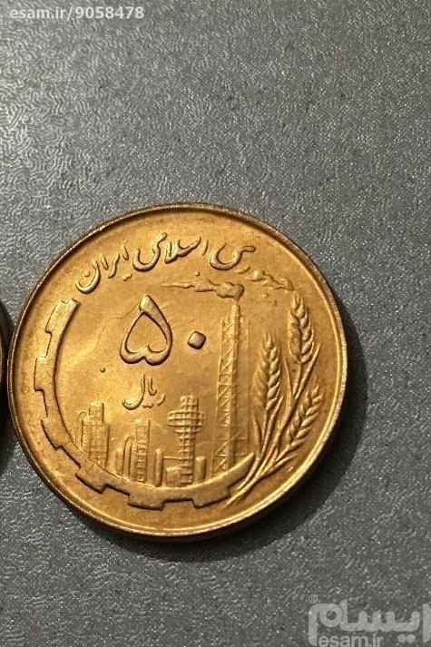 سکه سوپر بانکی نایاب 50 ریال مسی1359 دور جمهوری | آکبند