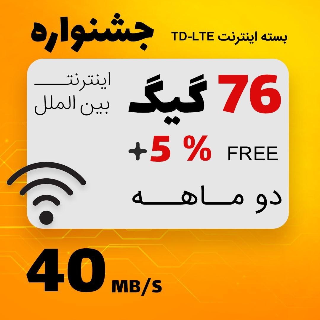 تصویر بسته اینترنت TD-LTE ایرانسل 76 گیگابایت دو ماهه
