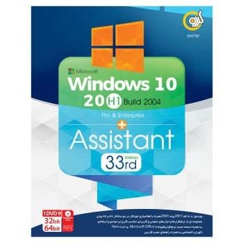 سیستم عامل Windows 10 20H1 + Assistant 2020 نشر گردو