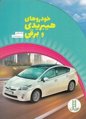 خودروهای هیبریدی و برقی