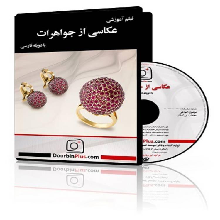 DVD عکاسي از جواهرات