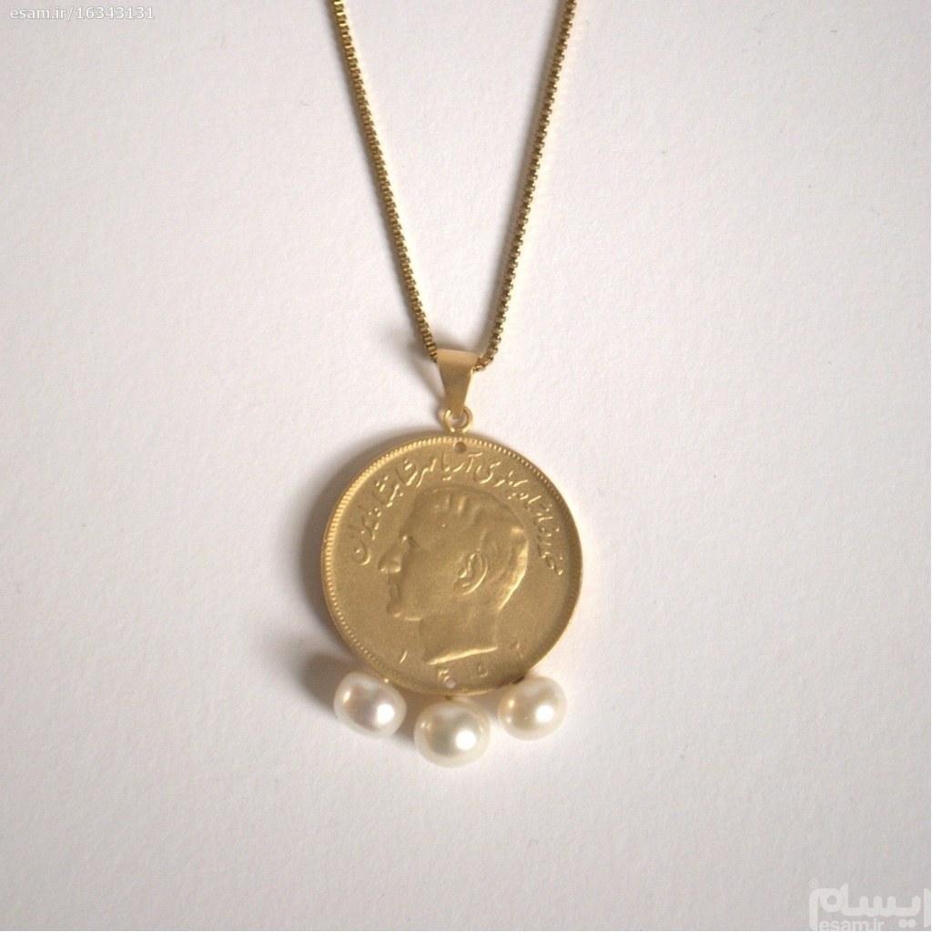 گردنبند سکه شاهنشاعی | سکه شاهنشاهی آبکاری طلا و مروارید