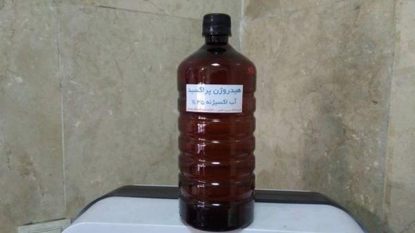 آب اکسیژنه | هیدروژن پراکسید | ۳۵% – ۱Kg