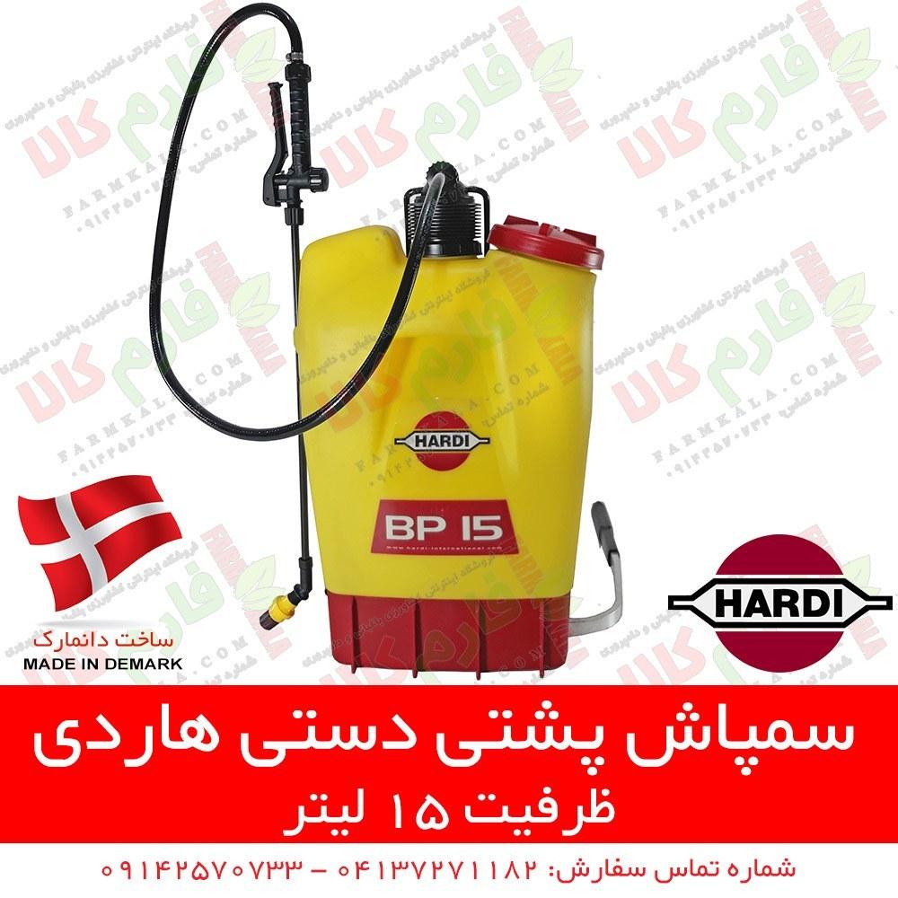 عکس سمپاش پشتی دستی 15 لیتری هاردی دانمارک Hardi Manual Knapsack Sprayer سمپاش-پشتی-دستی-15-لیتری-هاردی-دانمارک