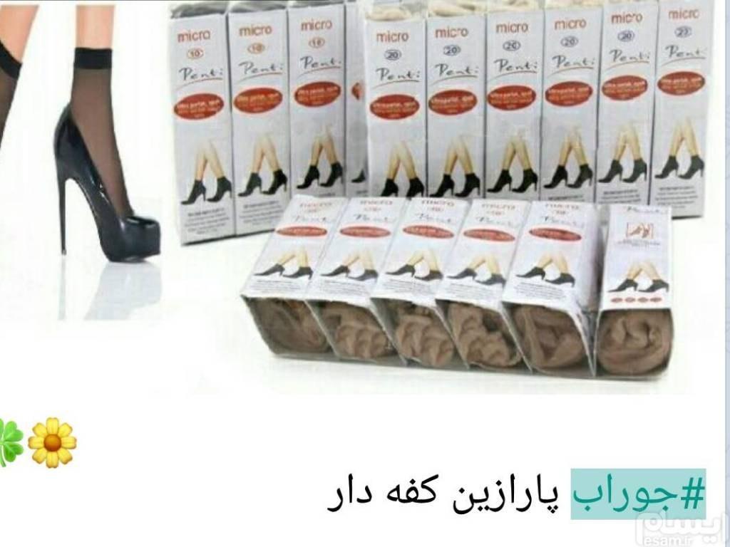 6 جفت جوراب پارازین کفه دار فقط12000