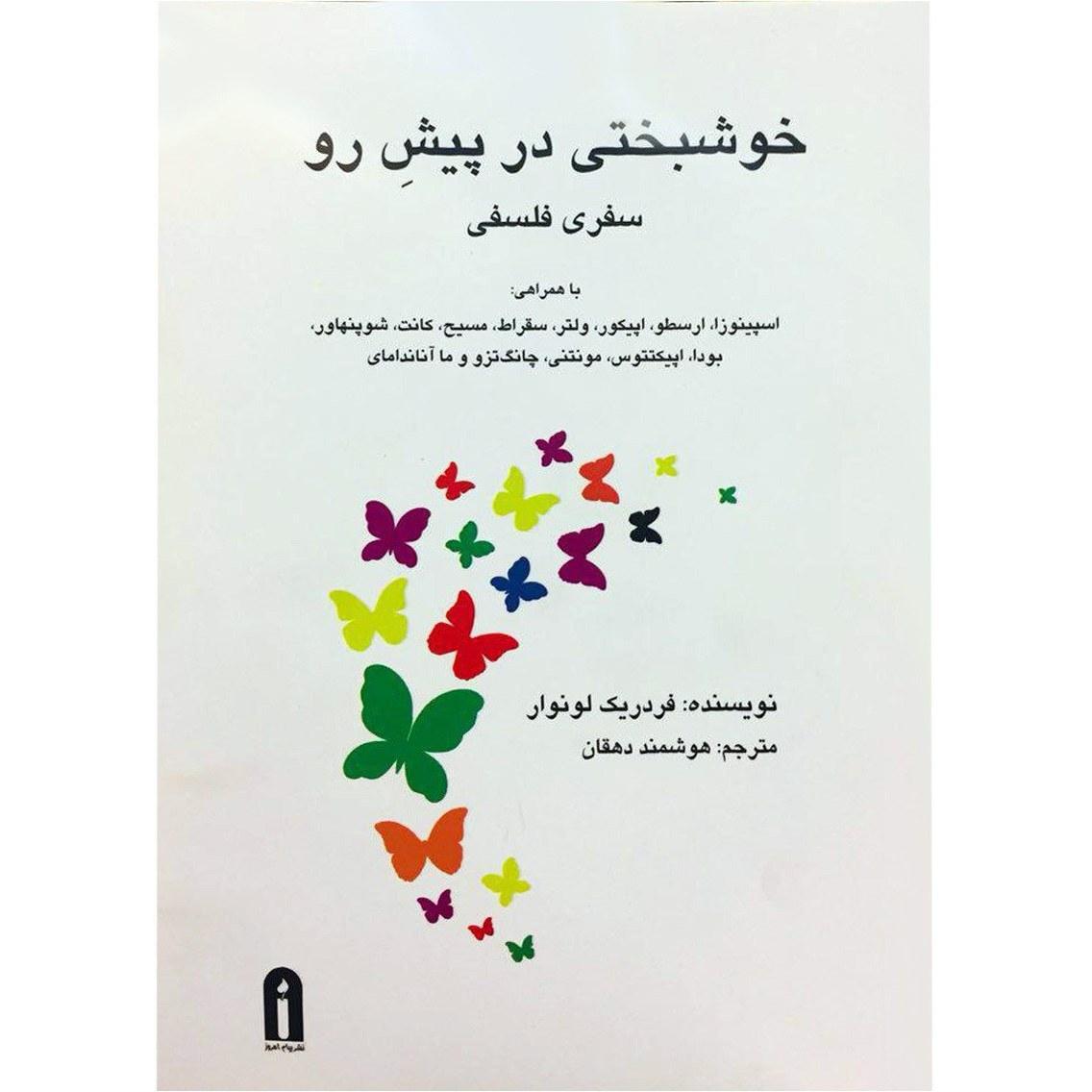 کتاب خوشبختی در پیش رو اثر فردریک لونوار