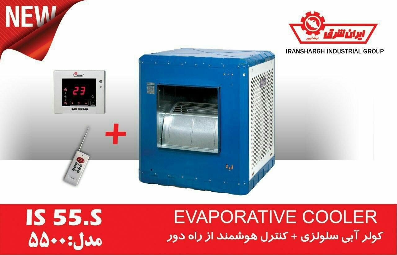 کولرآبي5500سلولزي ايران شرق مدل55IS | Iran shargh 55IS