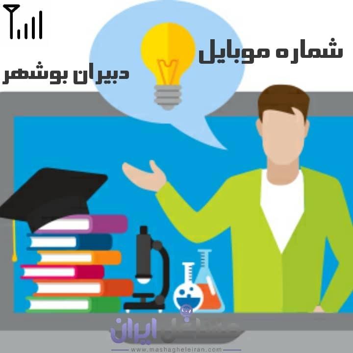 تصویر شماره موبایل دبیران بوشهر