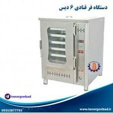 تصویر دستگاه فر شیرینی پزی  قنادی