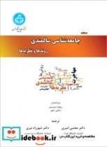 دستنامه جامعه شناسی سالمندی روندها و نظریه ها 3623