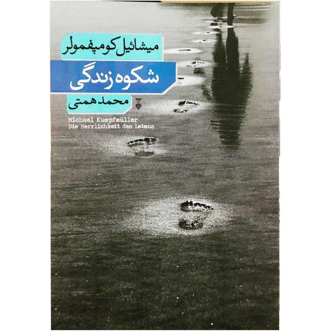کتاب شکوه زندگی اثر میشائیل کومپفمولر