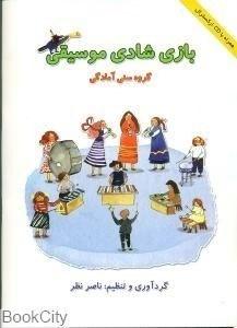 تصویر بازي شادي موسيقي ( گروه سني آمادگي)(با CD)