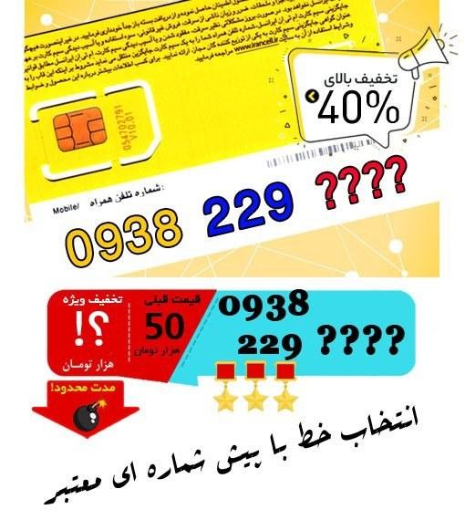 حراج سیم کارت اعتباری ایرانسل 0938