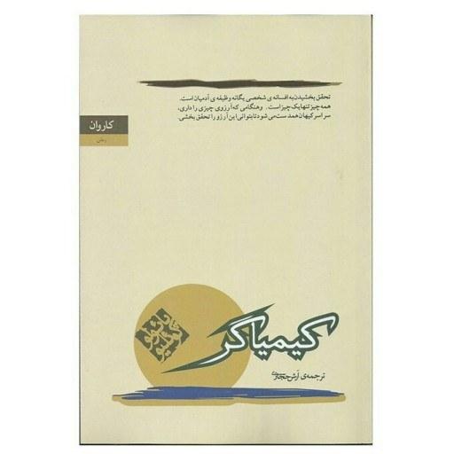 کتاب کیمیاگر ( ترجمه ی آرش حجازی )  